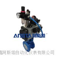 ARSOTA牌气动偏心半球阀 气动含三联件偏心半球阀 PBQ型