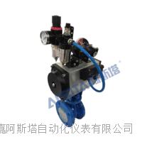 气动阀门 特种阀门 永嘉阿斯塔生产特种侧装式偏心半球阀  PBQ型