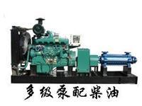 柴油机高压水泵|柴油机矿用排水泵