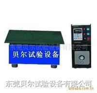 定频电磁振动台 BF-LD-TF