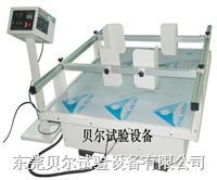 模拟包装运输振动台 BF-SV-100