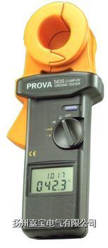 钳型接地电阻计PROVA5635 钳型接地电阻计PROVA5635