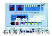 开关机械特性测试仪 KJTC-IV