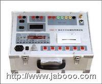 断路器综合测试仪/高压开关时间特性测试仪/高压开关特性测试仪 KJTC-IV