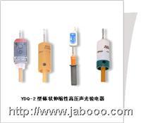 声光验电器 YDQ-II-35KV