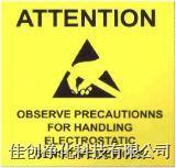 防静电标志|防静电警示标牌|防静电标识 深圳志瑞康