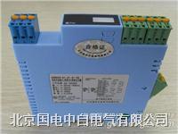 GD8043-EX现场电源信号输入隔离式安全栅