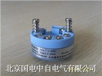 GDT-280热电阻温度变送器(二线制 隔离型) GDT-280