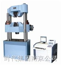 WAW-1000C型微机控制电液伺服万能试验机 WAW-1000C