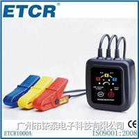 ETCR1000三相相序表 ETCR1000
