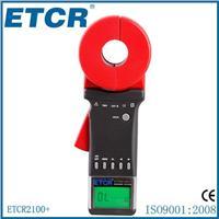 ETCR2100+基础型钳型接地电阻测试仪 ETCR2100+