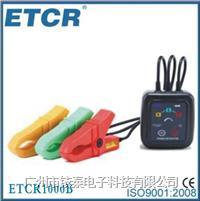 非接触式相序表 ETCR1000B