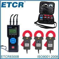 三相电流监控仪 ETCR8300B