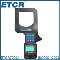 钳形电压电流测试仪 ETCR7000A