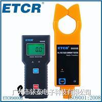 60kv高空测流仪 ETCR9000B