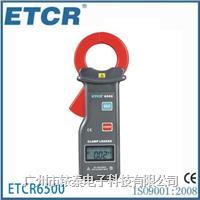 ETCR6500毫安漏电流钳形表 ETCR6500