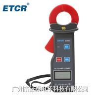 直流钳形漏电流表 ETCR6300D