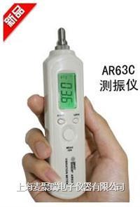 AR63C测振仪 AR63C