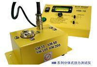 分体式扭力测试仪HM系列 HM-10/HM-20/HM-100/HM-200