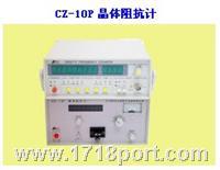 CZ-10A/C石英晶体阻抗计 CZ-10A/CZ-10C
