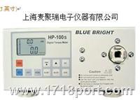 HP-100S数据型扭力测试仪 HP-100S HP100S