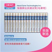 达因笔 电晕笔首选美国HEAD海德品牌 38号达因笔 上海价格 代理 70号