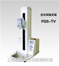FGS-TV系列台式试验机架 FGS-TV