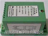 双路直流电压隔离变送器 RS-1221