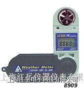 台湾衡欣 风速/风温/湿度/露点/高度/大气压力计  AZ8909/AZ8910