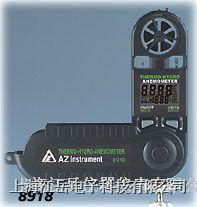 台湾衡欣 风速/风温/湿度计 AZ8918