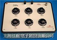 天水长城电工 直流多值电阻器 ZX85A  ZX84