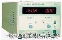 北京大华 直流稳压稳流电源 DH1722A系列