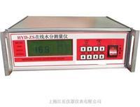 在線紙張水分測量儀 HYD-ZS