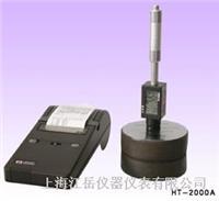 HT-2000C里氏硬度計 HT-2000C