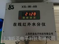 近红外在线粘土水分测量仪,非接触式在线土壤水分测控仪 XS-W-8B