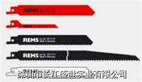 REMS锯条REMS saw blades REMS-10