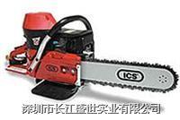 美国ICS混凝土链锯