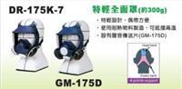 日本SHIGEMATSU防尘面具 DR-175K-7,GM-175D
