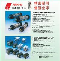 日本太阳铁工TAIYO气缸 10S-1D