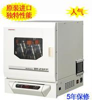 小型恒温振荡培养箱(生物振荡器) BR-23FP MR