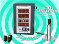 炉前铁水碳硅分析仪 HXD-2C型