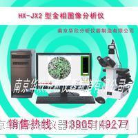 热处理金相分析仪 HX-JX2