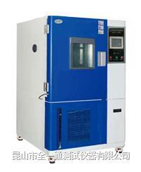 高低温试验机 HL-150