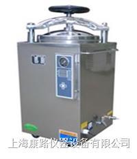 LS-75HD全自动压力蒸汽灭菌器 LS-75HD