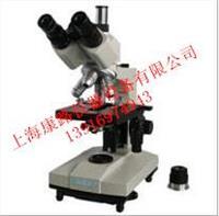 高品质三目暗视野显微镜降价促销 XSP-14