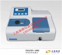 专业生产紫外分光光度计批发零售 UV756