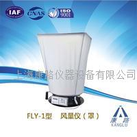 浙江苏净FLY-1型风量仪(罩) FLY-1