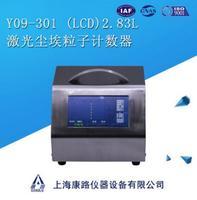 小流量塵埃粒子計數器Y09-301 LCD