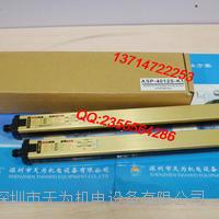 RIKO瑞科光幕傳感器ASP-4012S-K1 ASP-4012S-K1