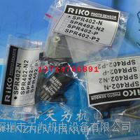 全新原裝台灣瑞科RIKO槽型光電開關SPR402-N SPR402-N